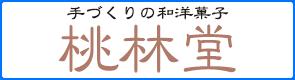 手づくりの和洋菓子 桃林堂