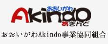おおいがわAkindo事業協同組合