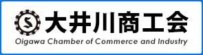 大井川商工会