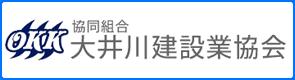 大井川建設業協会