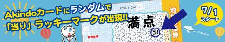 Akindoカードにランダムで「当り」ラッキーマークが出現!!