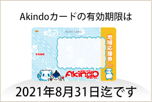 Akindoカードの有効期限は2021年8月31日迄です
